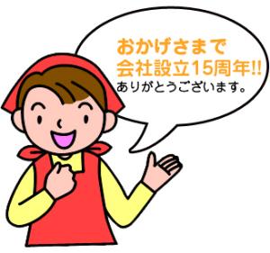 おかげさまで 会社設立15周年!!鈴木在宅ケアサービス